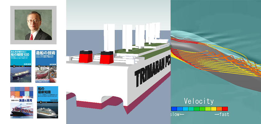 船舶流体力学の世界に魅せられて